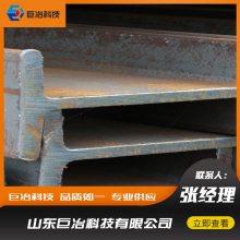 山东泰安 Q235B工字钢 产品齐全 质量保证 工字钢莱钢 工字钢材