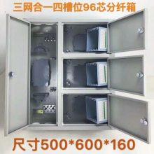 昊星 48芯三合一网络分纤箱72芯三网合一光纤分线配线箱 厂家直销