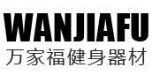 濮阳市万家福健身器材有限公司