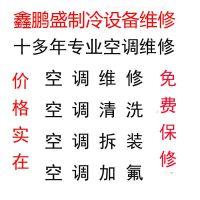 深圳市鑫鹏盛制冷设备有限公司