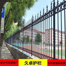 河南濮阳围墙铁艺围栏生产厂家 久卓铸铁围栏实体工厂加工濮阳学校工厂厂区围墙栏杆护栏