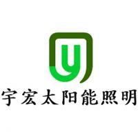 扬州宇宏太阳能照明有限公司
