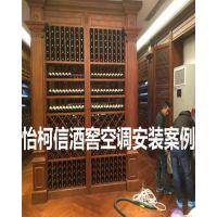 上海怡柯信精密恒温恒湿空调直销