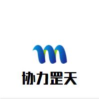武汉协力罡天系统工程有限公司