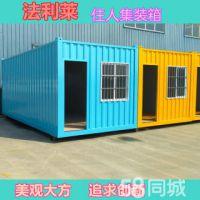 法利莱住人集装箱活动房 工地住人临时办公室租售