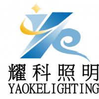 中山市耀科照明科技有限公司