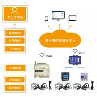 智慧用电系统 智慧用电监控预警平台 安全用电监测平台方案