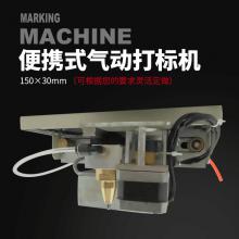 发动机专用气动打标机船板打标气动打字机厂家