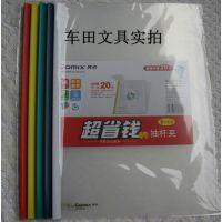 齐心HF287A抽杆夹齐心A813彩色拉杆夹报告夹A4文件夹齐心Q310-1