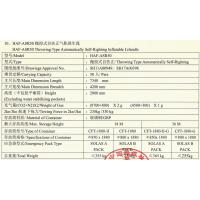 HAF-ASR65/50人 抛投式自扶正气胀救生筏 CCS证书