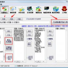 东方供应商自动发帖软件下载地址