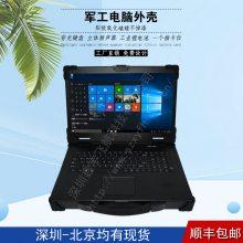 17寸超薄新1.5U便携式工业便携机机箱定制加固型笔记本电脑军工铝