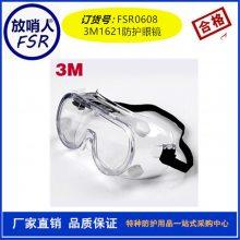 3M 1621 防紫外线防雾眼镜 防冲击眼镜 防护眼罩 防护眼镜