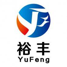 深圳市裕豐硅橡膠制品有限公司