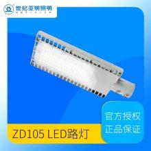 上海世纪亚明ZD105亚字牌100瓦LED路灯