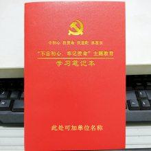 不忘初心牢记使命主题教育学习笔记本党员工作手册32开精装