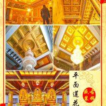 寺庙吊顶 佛教天花道教装修设计全金高浮雕立体莲花