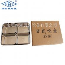不锈钢调味盒 日式调味料盒 厨房调味料整理盒 SUS304调料盒