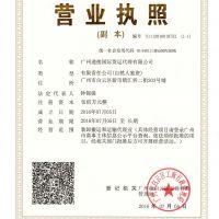 广州递接国际物流代理有限公司