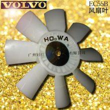 VOLVO/沃爾沃EC55B挖土機風扇葉 沃爾沃55B風扇葉