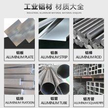供应体育器材用铝 专业体育用铝 上海体育铝管材 铝棒材