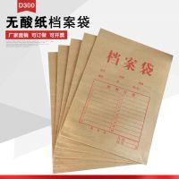 盛泰D300牛皮纸档案袋A4文件资料袋300克加厚 量大优惠 50个一包