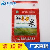 雄县大米包装袋生产厂家 5千克 2.5 10斤尼龙PE包装袋免费设计