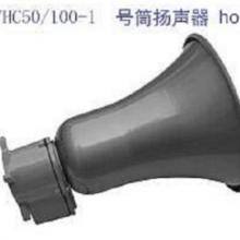 扬声器 型号:CK600-YHC50-1库号:M263902