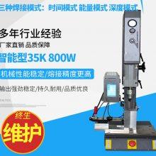 厂家直销超声波焊接机35k超声波焊接机