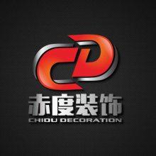 东莞赤度装饰设计有限公司