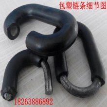 鲁兴10mm14mm表面包塑料的链条 塑钢防护铁条