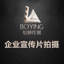 企业宣传片拍摄 品牌形象片拍摄 广州专题片视频制作