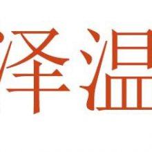 青州市宏泽温控设备有限公司