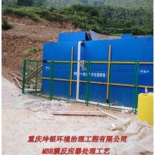 重庆巫山mbr膜厂家污水综合排放标准三级标准污水处理方法