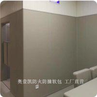谈话室阻燃防撞软包 纪检委墙面材料