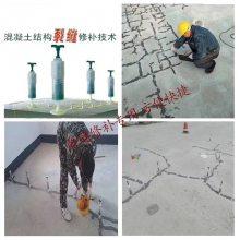 裂缝修补灌浆树脂***批发价格_北京厂家批发