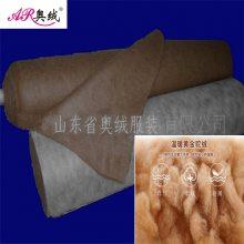 精梳驼绒絮片 150cmx200cm 环保 保暖 保证