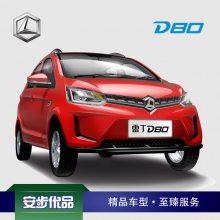 安步优品D80四门五座带空调电动巡逻车 全封闭四轮电动车 低速电动汽车 电动代步车