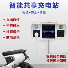 屹智物联共享充电插座2路大功率智能充电