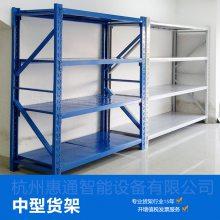 杭州苏州上海湖州绍兴嘉兴层本式中型货架