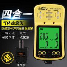 高温可燃气体检测仪 防爆可燃气体探测仪 二氧化碳检测仪