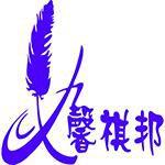 广州市馨祺邦贸易有限公司