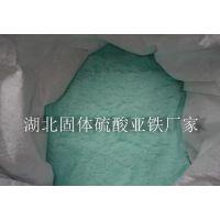 湖北仙桃销售孝感工业级襄阳七水硫酸亚铁武汉厂家