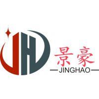 深圳市景豪工艺制品有限公司