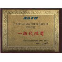SATO 佐藤HR224高精度高性能工业条码打印机