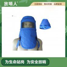 放哨人FSR0231防低温头罩 液氮防护服 LNG防冻服 CNG防护服