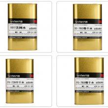 丝印油墨稀释剂溶剂