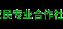 富源县富村镇邦农魔芋农民专业合作社