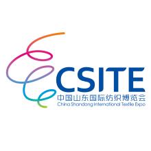 2020山东囯际纺织博览会CSITE