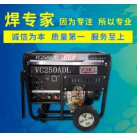 发电式电焊机250A柴油发电电焊机